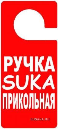 http://images.bugaga.ru/posts/thumbs/1180347150_nadpisi_na_dveri_57.jpg