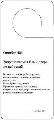 http://images.bugaga.ru/posts/thumbs/1180347150_nadpisi_na_dveri_66.jpg