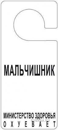 http://images.bugaga.ru/posts/thumbs/1180347150_nadpisi_na_dveri_70.jpg