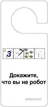 http://images.bugaga.ru/posts/thumbs/1180347150_nadpisi_na_dveri_83.jpg