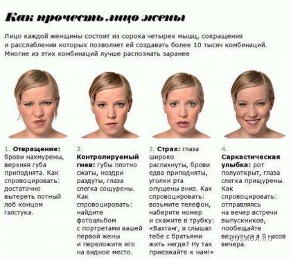 Как прочесть лицо жены