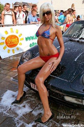 Попросите девушек помыть вашу машинку )