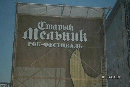 "РокФест ""СТАРЫЙ МЕЛЬНИК"""