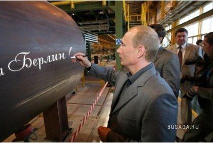 Что пишет Путин на трубе?
