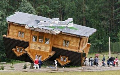 Вот такой вот интересный дизайн... Очень необычный домик.Перевёртыш)))))))