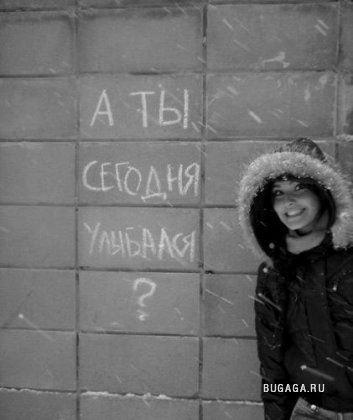 Позитивнее..=))