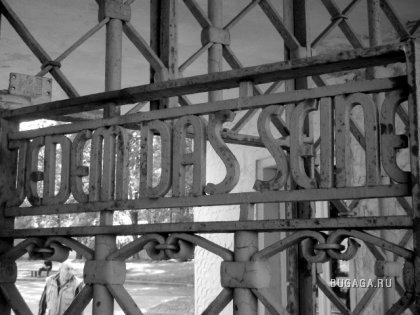 Концентрационный лагерь Бухенвальд/KZ Buchenwald