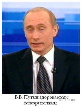 Путина накрыло )