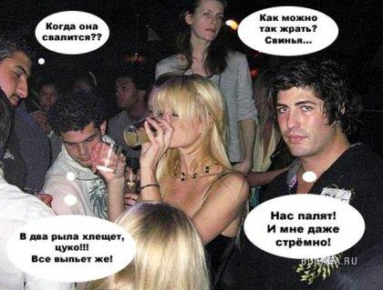 Пьяные знаменитости