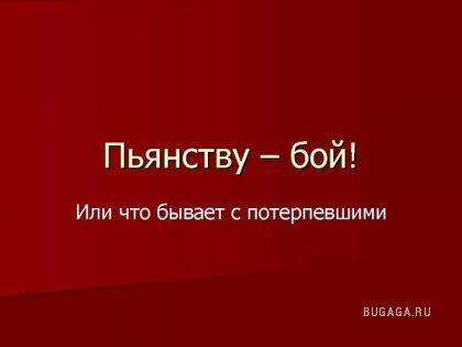 ПЬЯНСТВУ БОЙ))))))!!!!