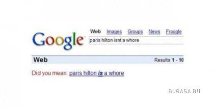 Google подскажет
