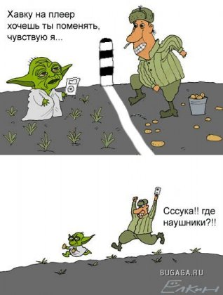 Йода атакует!