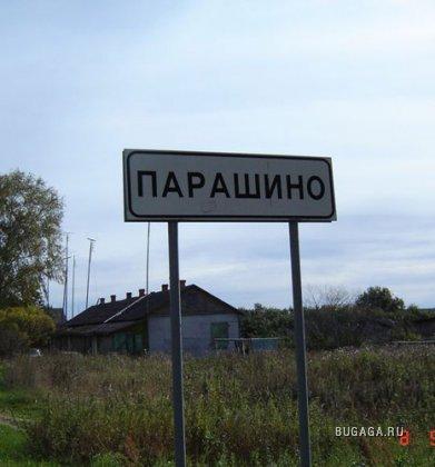 Самые смешные названия населенных пунктов!