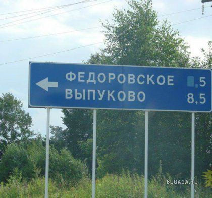 На просторах русской земли, множество деревень, сёл, рек с очень смешными названиями.