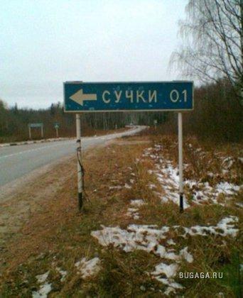 Смешные названия Российских деревень